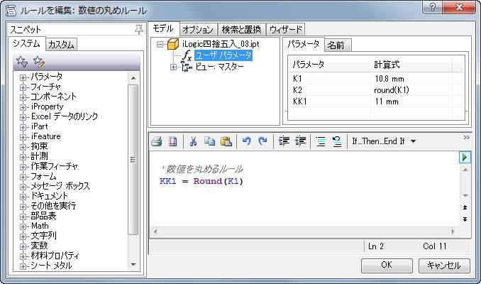 ILogic_02